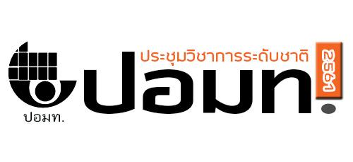 ประชุมวิชาการที่ประชุมประธานสภาอาจารย์มหาวิทยาลัยแห่งประเทศไทย (ปอมท.)